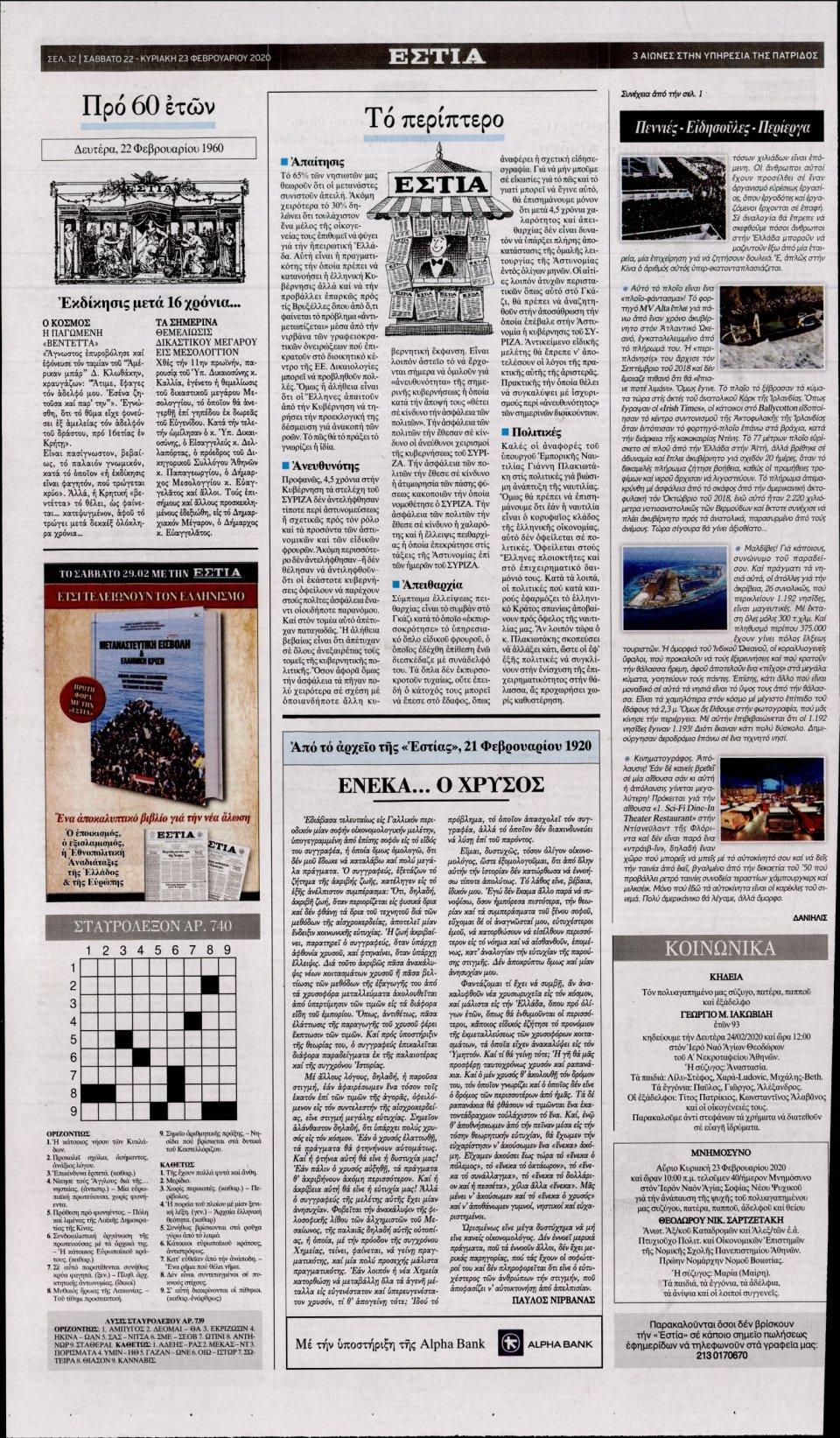 Οπισθόφυλλο Εφημερίδας - ΕΣΤΙΑ - 2020-02-22