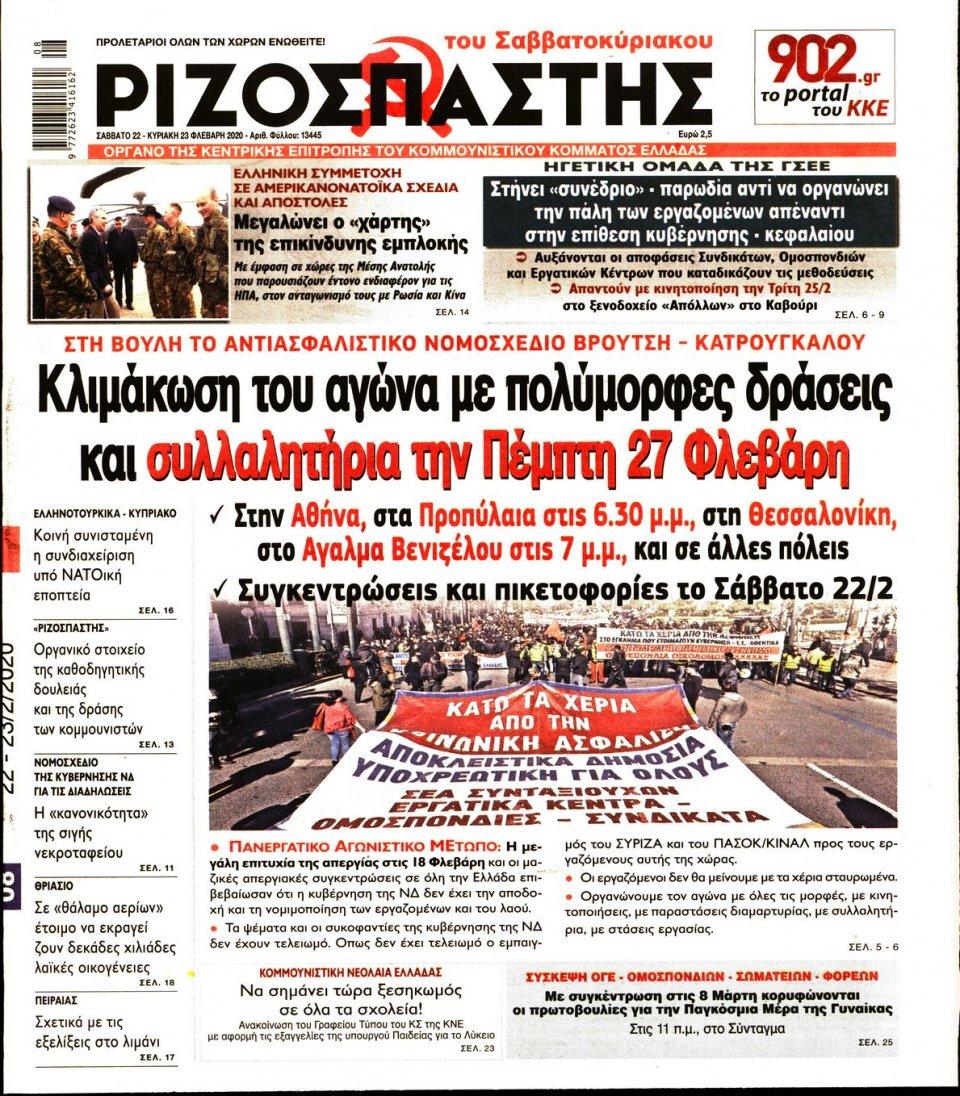 Πρωτοσέλιδο Εφημερίδας - ΡΙΖΟΣΠΑΣΤΗΣ - 2020-02-22