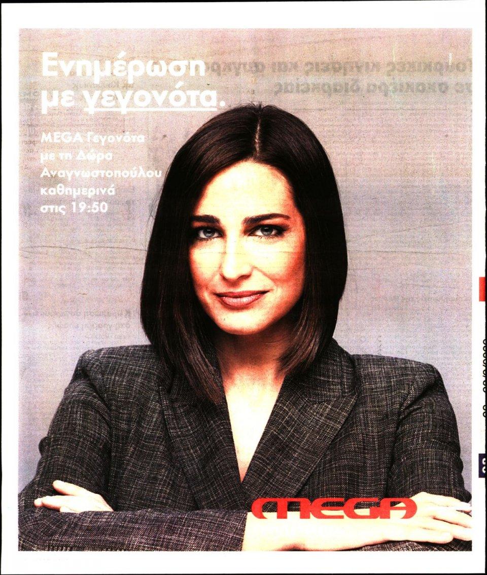 Οπισθόφυλλο Εφημερίδας - ΡΙΖΟΣΠΑΣΤΗΣ - 2020-02-22