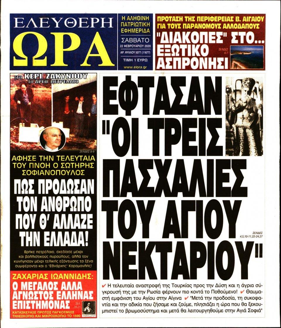 Πρωτοσέλιδο Εφημερίδας - ΕΛΕΥΘΕΡΗ ΩΡΑ - 2020-02-22