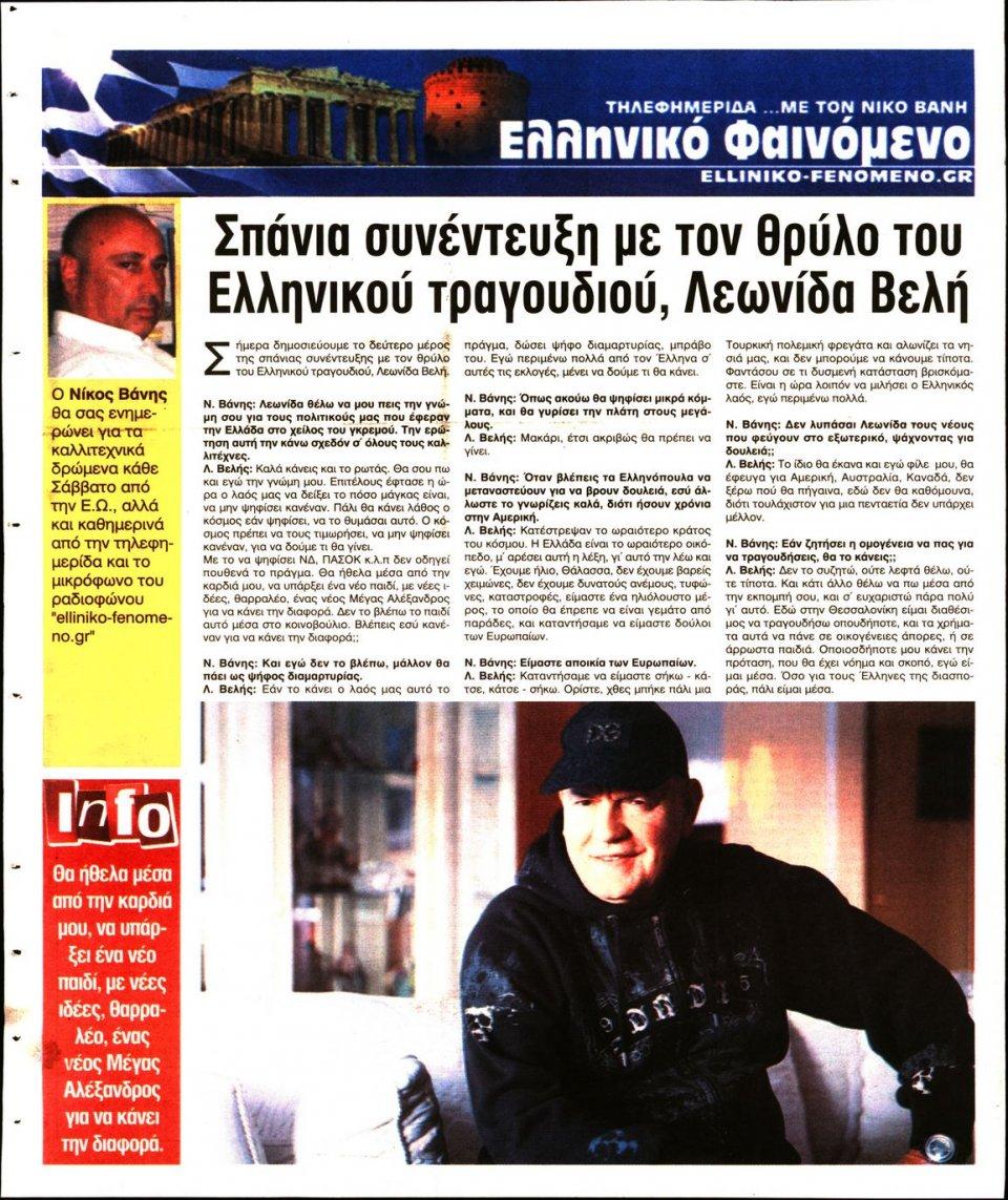 Οπισθόφυλλο Εφημερίδας - ΕΛΕΥΘΕΡΗ ΩΡΑ - 2020-02-22