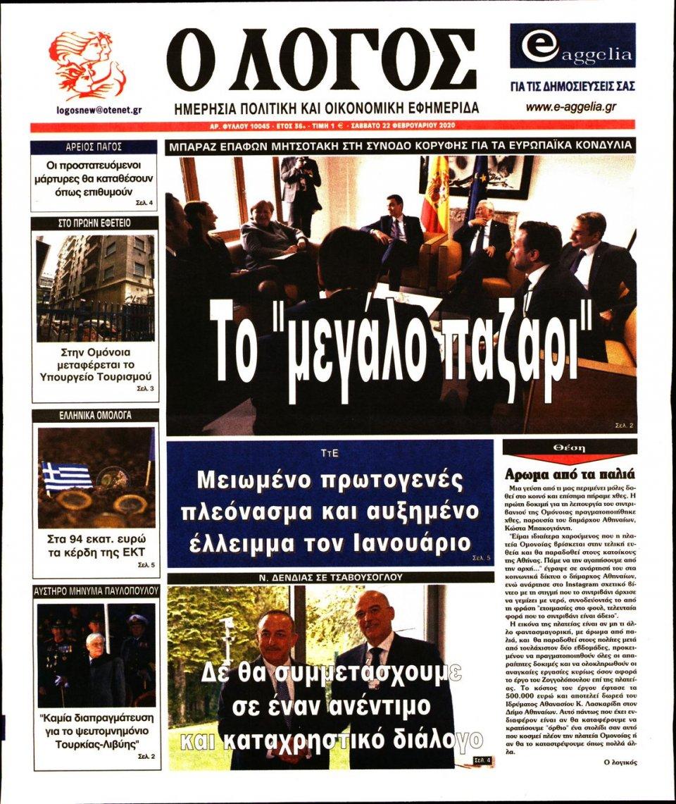 Πρωτοσέλιδο Εφημερίδας - Ο ΛΟΓΟΣ - 2020-02-22