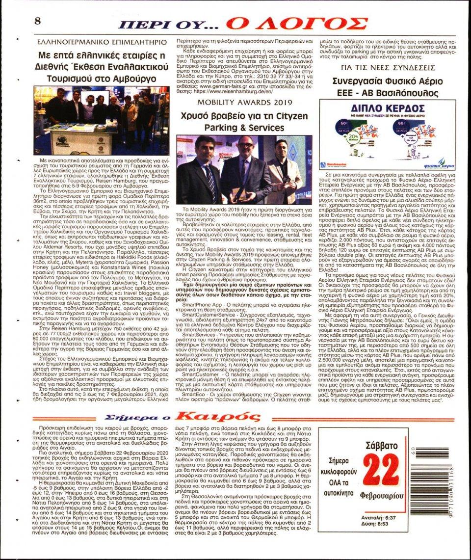 Οπισθόφυλλο Εφημερίδας - Ο ΛΟΓΟΣ - 2020-02-22