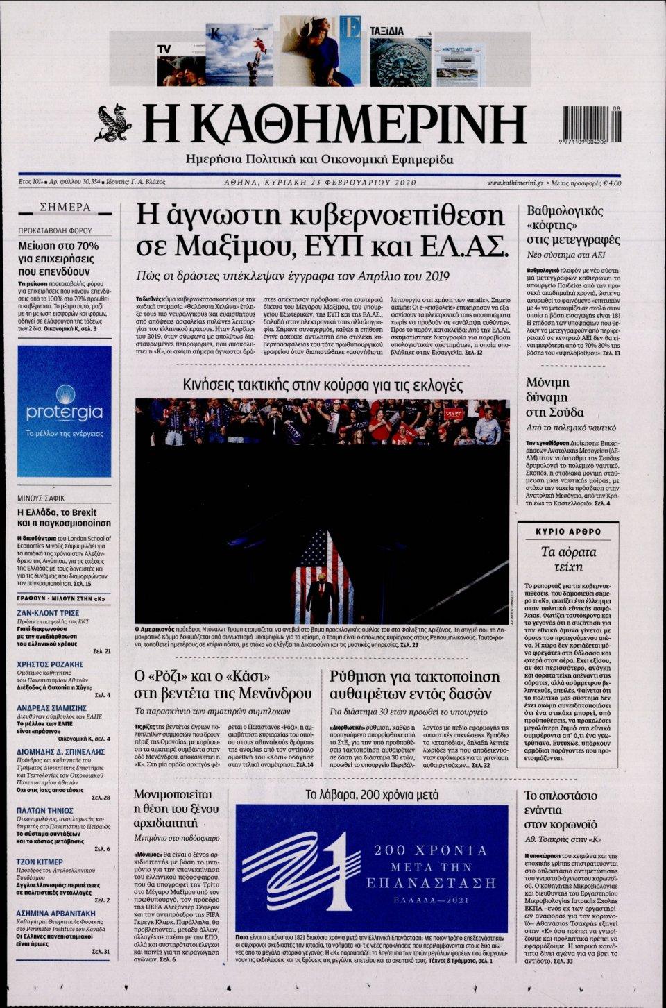 Πρωτοσέλιδο Εφημερίδας - ΚΑΘΗΜΕΡΙΝΗ  ΚΥΡΙΑΚΗΣ - 2020-02-23