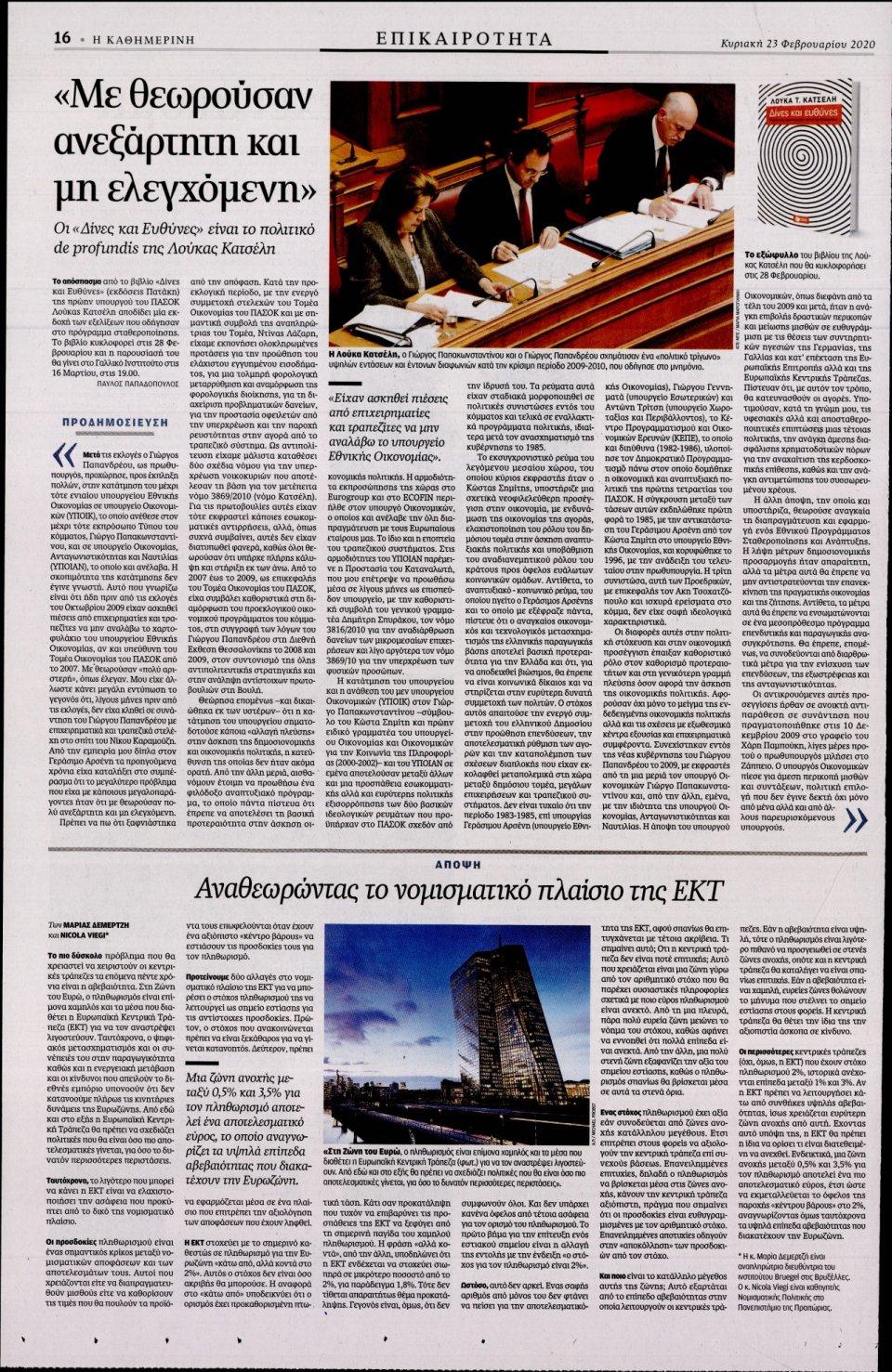 Οπισθόφυλλο Εφημερίδας - ΚΑΘΗΜΕΡΙΝΗ  ΚΥΡΙΑΚΗΣ - 2020-02-23
