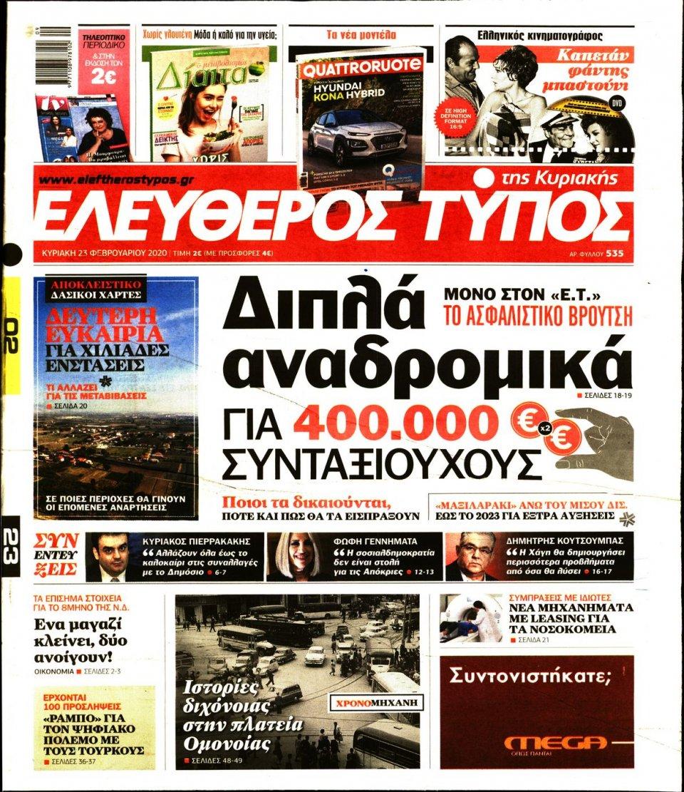Πρωτοσέλιδο Εφημερίδας - ΕΛΕΥΘΕΡΟΣ ΤΥΠΟΣ  ΚΥΡΙΑΚΗΣ - 2020-02-23