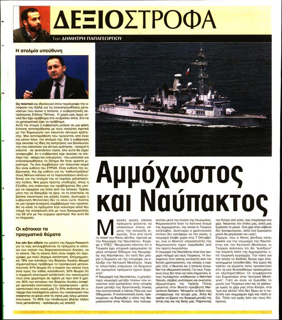 Οπισθόφυλλο Εφημερίδας - ΕΛΕΥΘΕΡΗ ΩΡΑ ΚΥΡΙΑΚΗΣ - 2020-02-23
