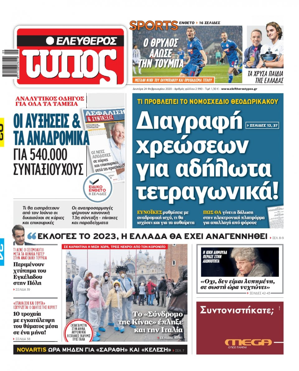 Πρωτοσέλιδο Εφημερίδας - ΕΛΕΥΘΕΡΟΣ ΤΥΠΟΣ - 2020-02-24