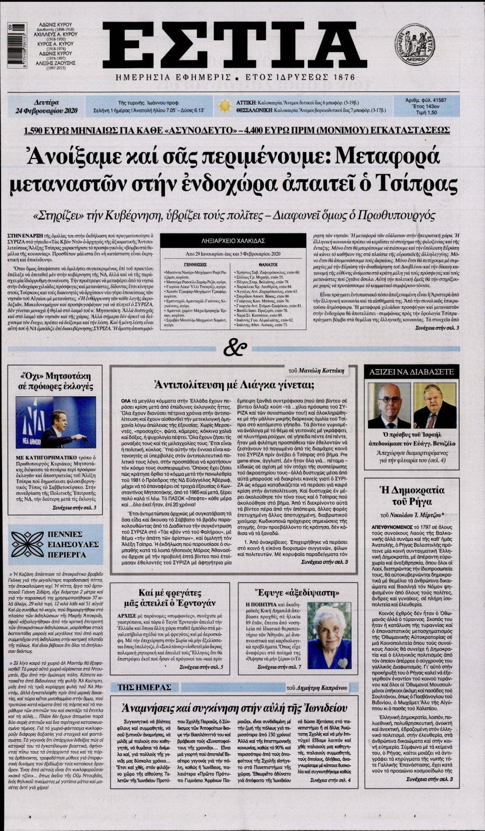 Πρωτοσέλιδο Εφημερίδας - ΕΣΤΙΑ - 2020-02-24