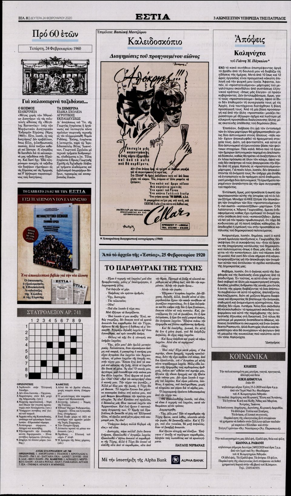 Οπισθόφυλλο Εφημερίδας - ΕΣΤΙΑ - 2020-02-24