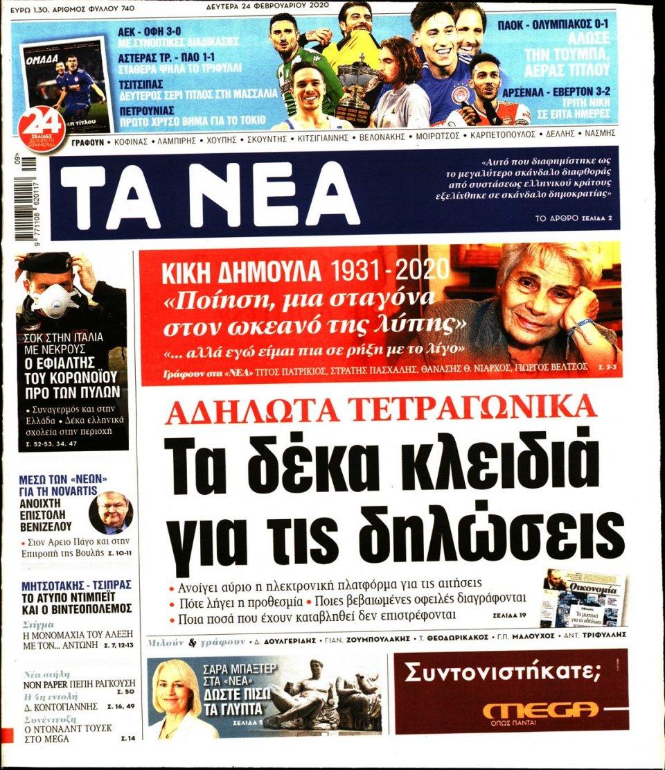 Πρωτοσέλιδο Εφημερίδας - ΤΑ ΝΕΑ - 2020-02-24