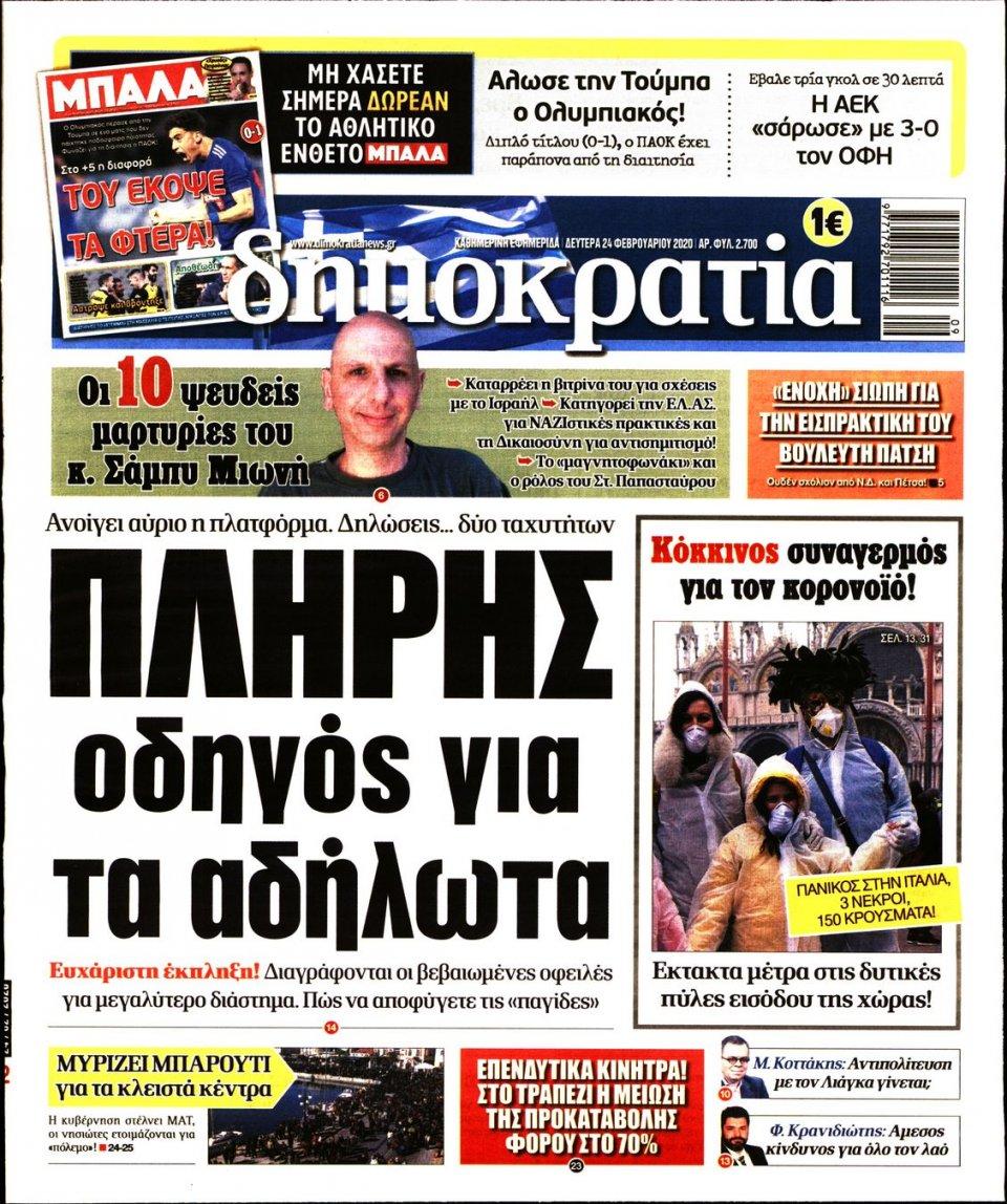Πρωτοσέλιδο Εφημερίδας - ΔΗΜΟΚΡΑΤΙΑ - 2020-02-24