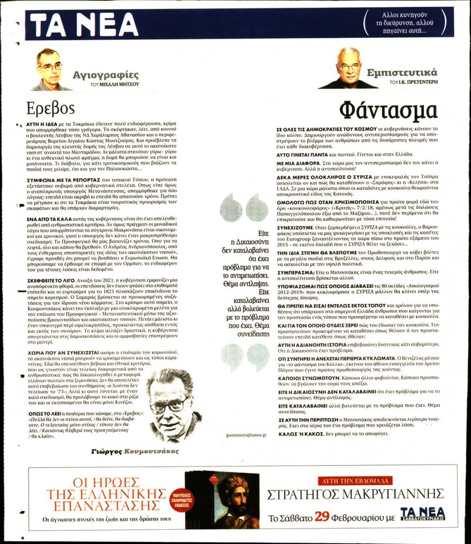 Οπισθόφυλλο Εφημερίδας - ΤΑ ΝΕΑ - 2020-02-24