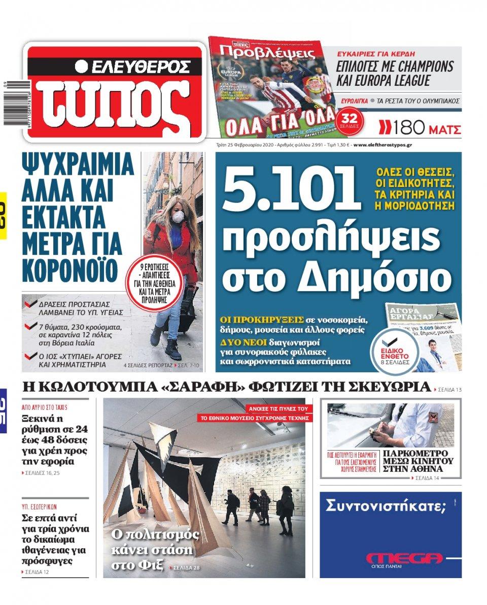 Πρωτοσέλιδο Εφημερίδας - ΕΛΕΥΘΕΡΟΣ ΤΥΠΟΣ - 2020-02-25