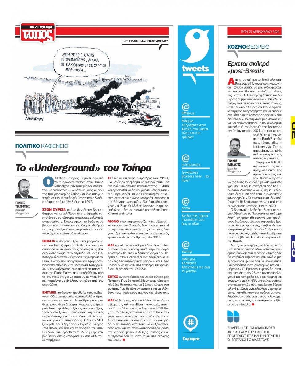 Οπισθόφυλλο Εφημερίδας - ΕΛΕΥΘΕΡΟΣ ΤΥΠΟΣ - 2020-02-25