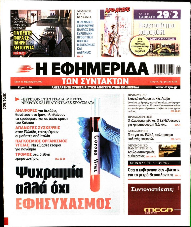 Πρωτοσέλιδο Εφημερίδας - Η ΕΦΗΜΕΡΙΔΑ ΤΩΝ ΣΥΝΤΑΚΤΩΝ - 2020-02-25