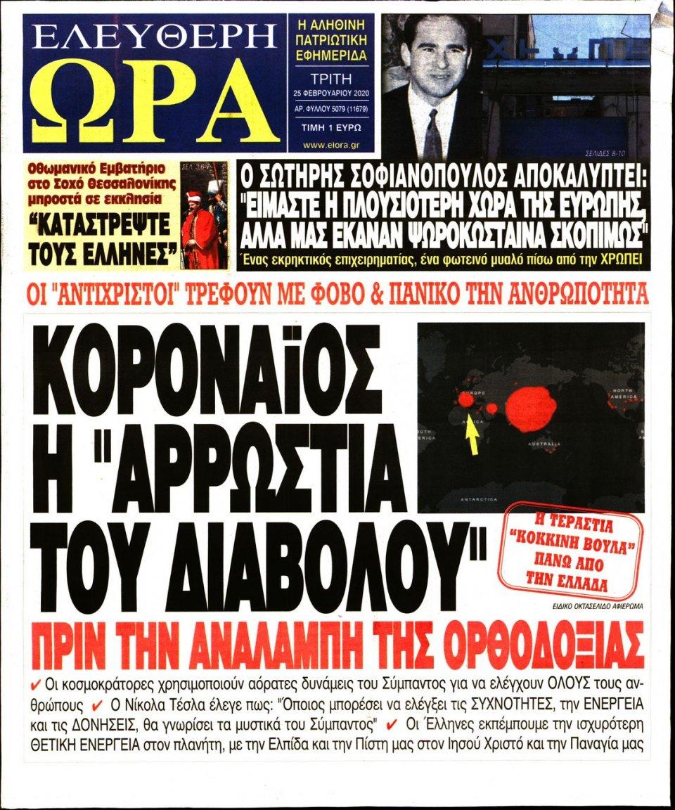 Πρωτοσέλιδο Εφημερίδας - ΕΛΕΥΘΕΡΗ ΩΡΑ - 2020-02-25