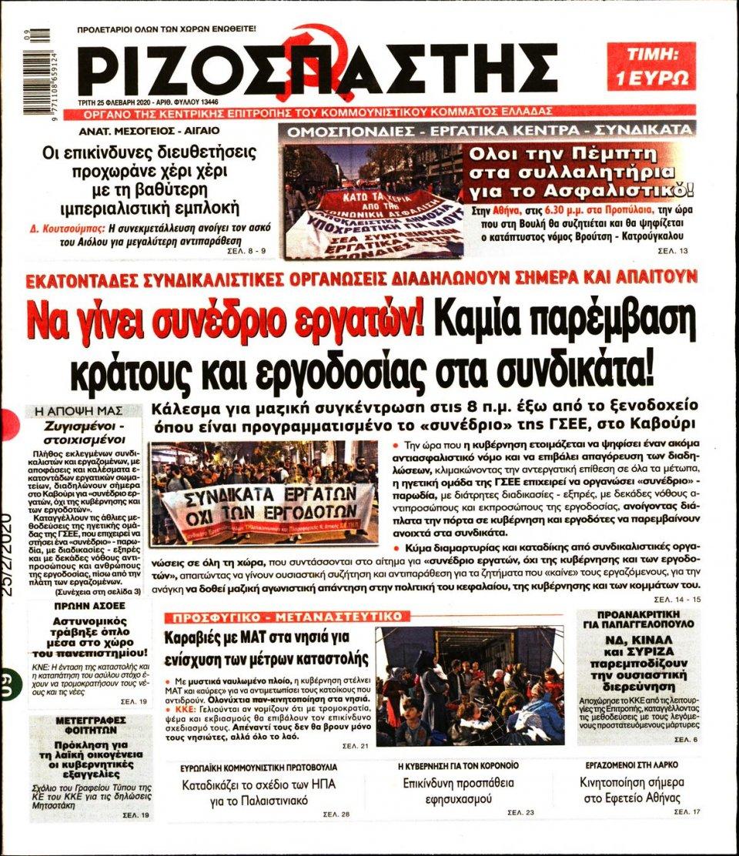 Πρωτοσέλιδο Εφημερίδας - ΡΙΖΟΣΠΑΣΤΗΣ - 2020-02-25