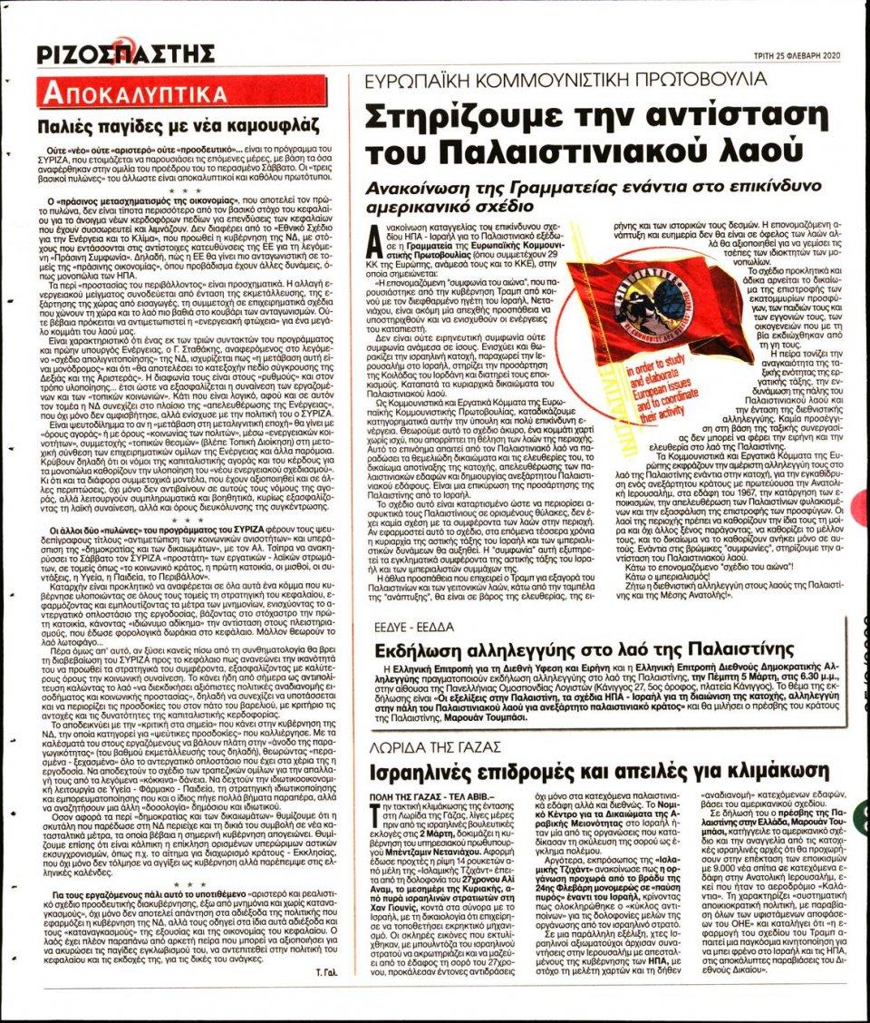 Οπισθόφυλλο Εφημερίδας - ΡΙΖΟΣΠΑΣΤΗΣ - 2020-02-25