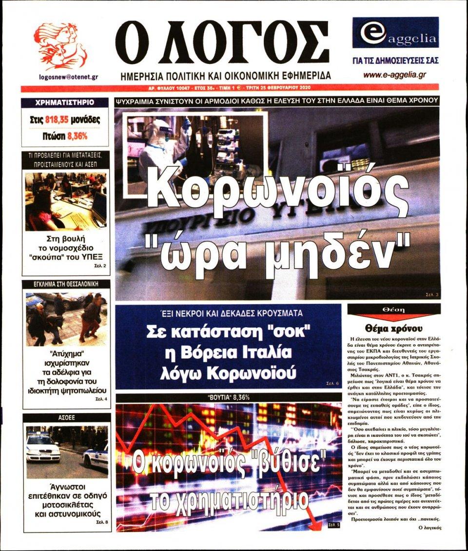 Πρωτοσέλιδο Εφημερίδας - Ο ΛΟΓΟΣ - 2020-02-25