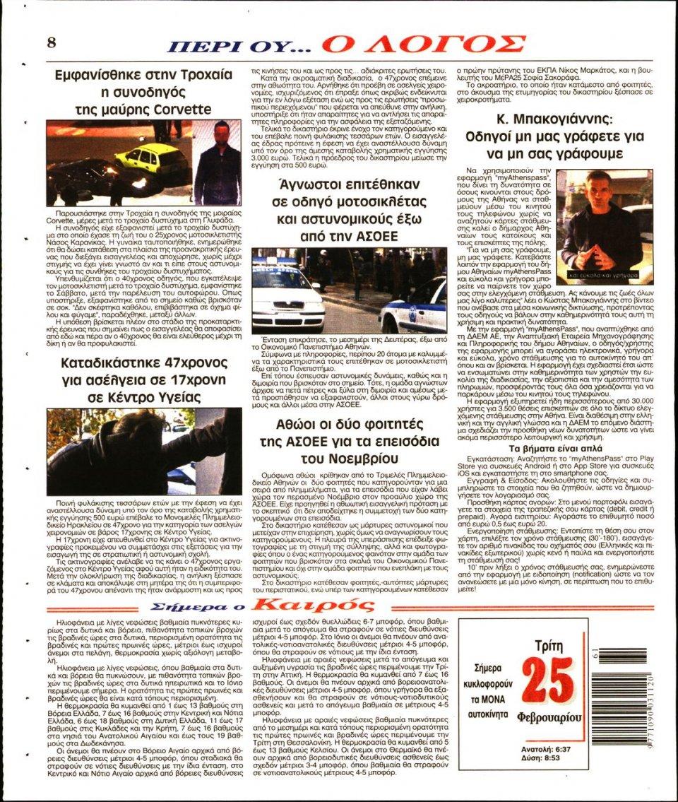 Οπισθόφυλλο Εφημερίδας - Ο ΛΟΓΟΣ - 2020-02-25