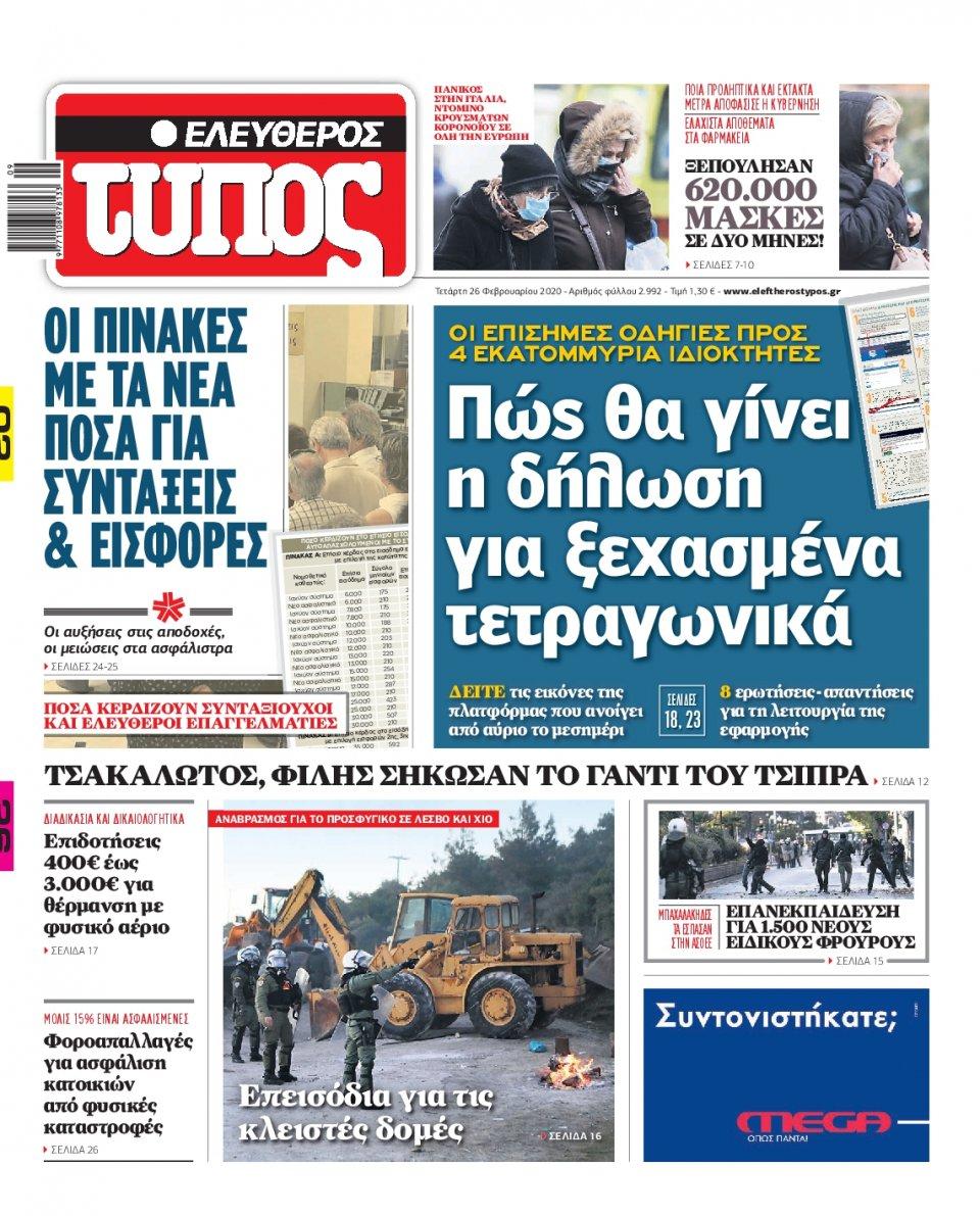 Πρωτοσέλιδο Εφημερίδας - ΕΛΕΥΘΕΡΟΣ ΤΥΠΟΣ - 2020-02-26