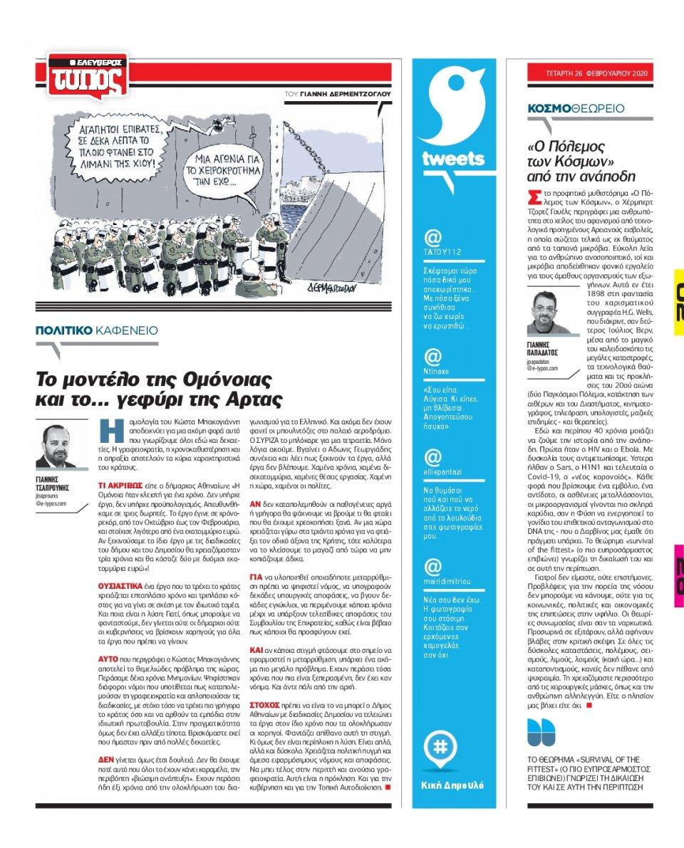 Οπισθόφυλλο Εφημερίδας - ΕΛΕΥΘΕΡΟΣ ΤΥΠΟΣ - 2020-02-26