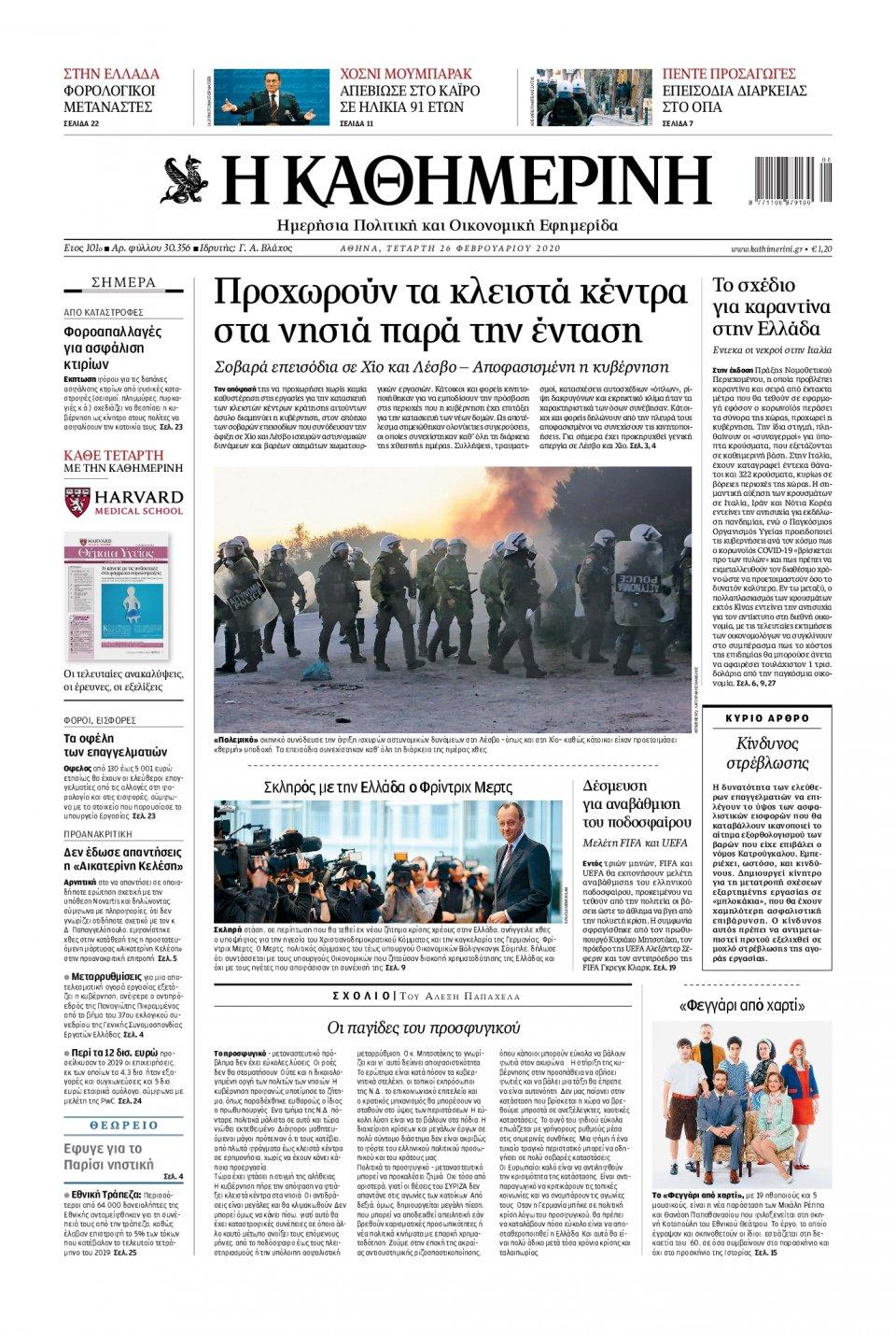 Πρωτοσέλιδο Εφημερίδας - ΚΑΘΗΜΕΡΙΝΗ - 2020-02-26