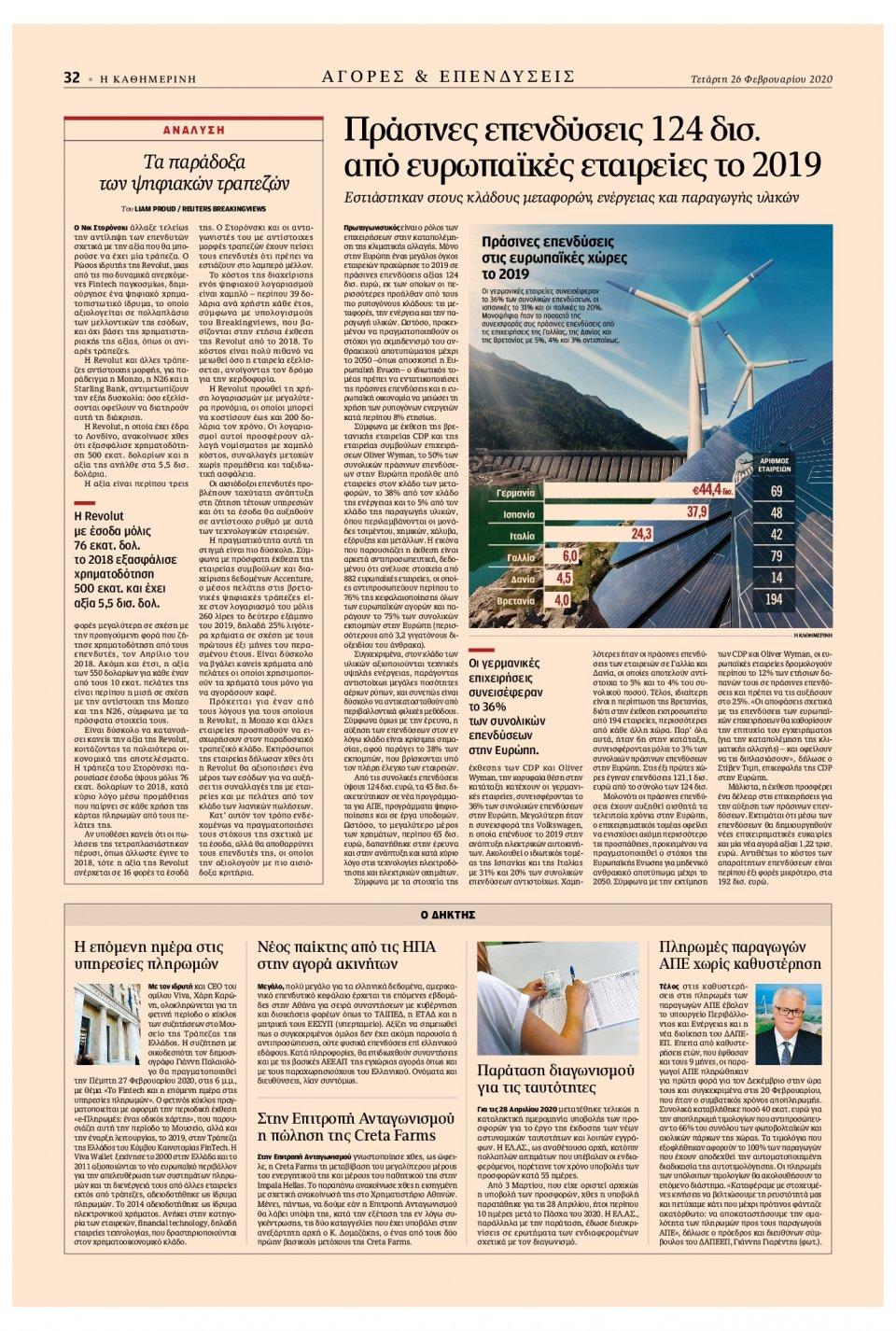 Οπισθόφυλλο Εφημερίδας - ΚΑΘΗΜΕΡΙΝΗ - 2020-02-26