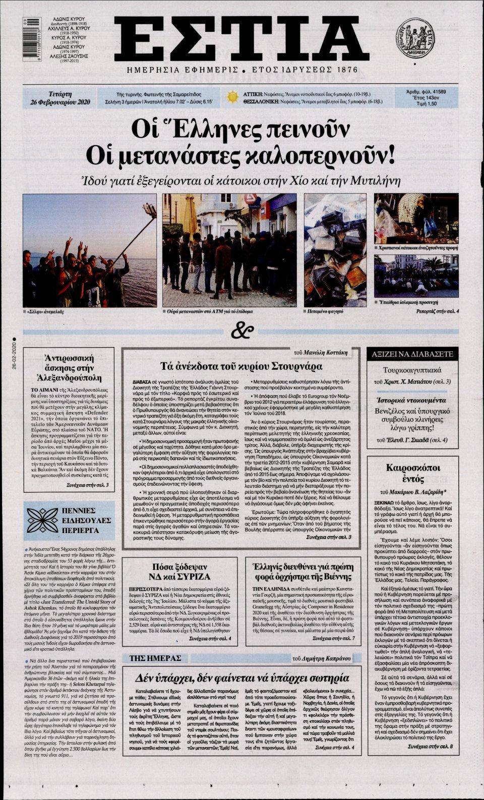 Πρωτοσέλιδο Εφημερίδας - ΕΣΤΙΑ - 2020-02-26