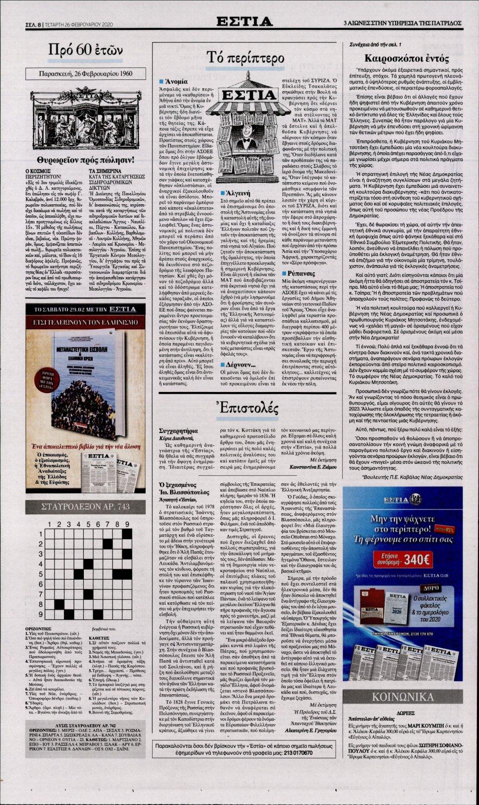 Οπισθόφυλλο Εφημερίδας - ΕΣΤΙΑ - 2020-02-26