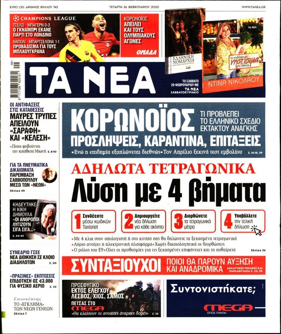 Πρωτοσέλιδο Εφημερίδας - ΤΑ ΝΕΑ - 2020-02-26