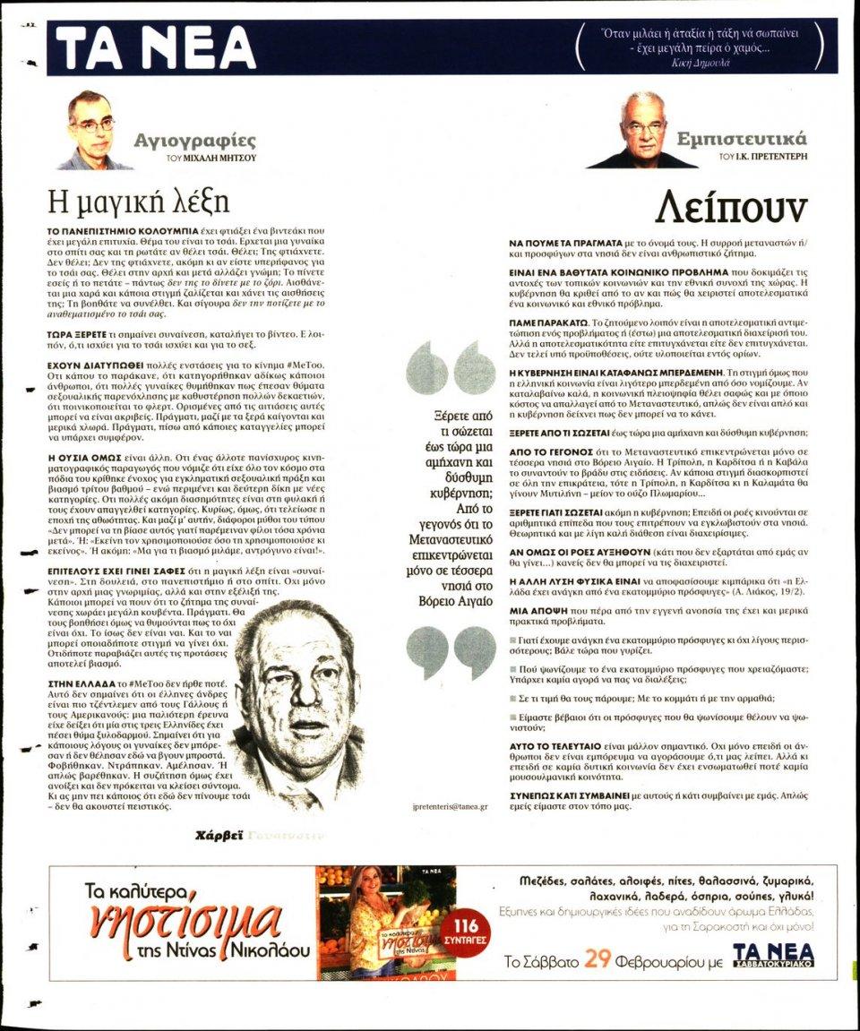 Οπισθόφυλλο Εφημερίδας - ΤΑ ΝΕΑ - 2020-02-26