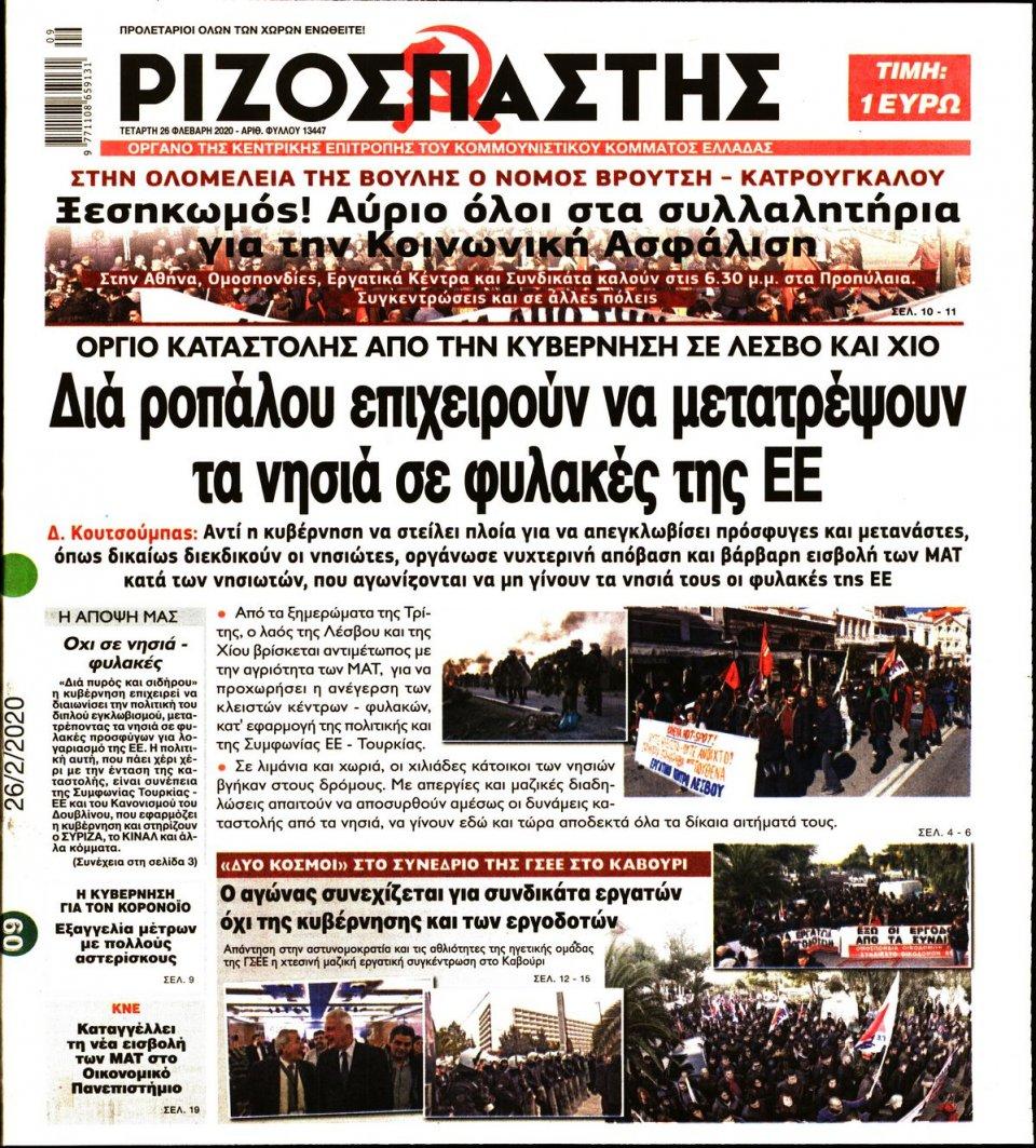 Πρωτοσέλιδο Εφημερίδας - ΡΙΖΟΣΠΑΣΤΗΣ - 2020-02-26