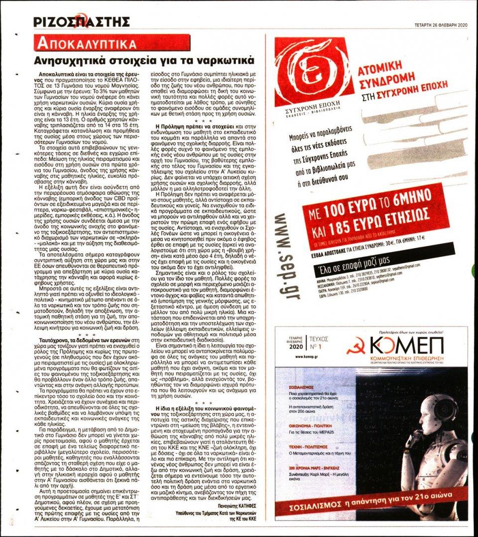 Οπισθόφυλλο Εφημερίδας - ΡΙΖΟΣΠΑΣΤΗΣ - 2020-02-26