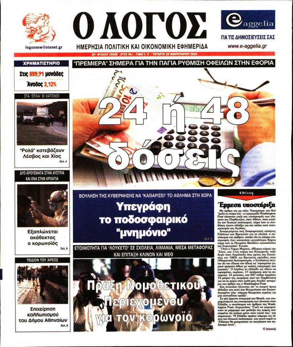 Πρωτοσέλιδο Εφημερίδας - Ο ΛΟΓΟΣ - 2020-02-26