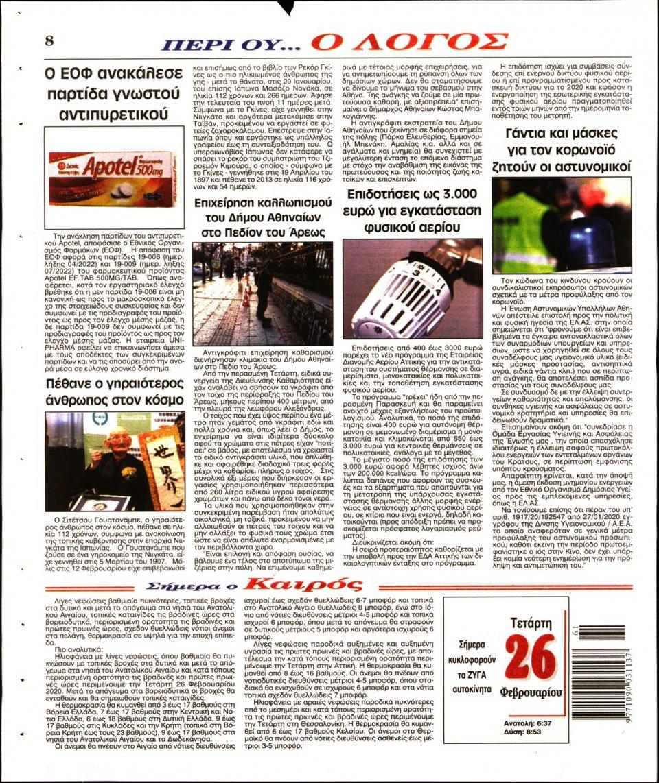 Οπισθόφυλλο Εφημερίδας - Ο ΛΟΓΟΣ - 2020-02-26