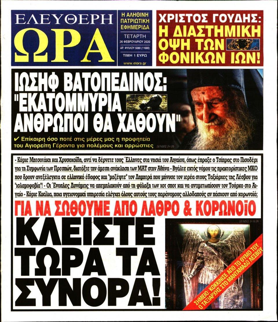 Πρωτοσέλιδο Εφημερίδας - ΕΛΕΥΘΕΡΗ ΩΡΑ - 2020-02-26