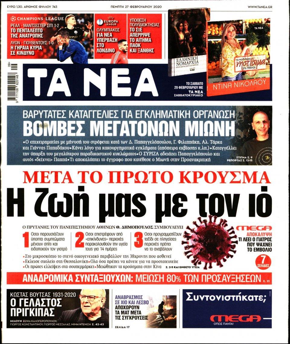 Πρωτοσέλιδο Εφημερίδας - ΤΑ ΝΕΑ - 2020-02-27
