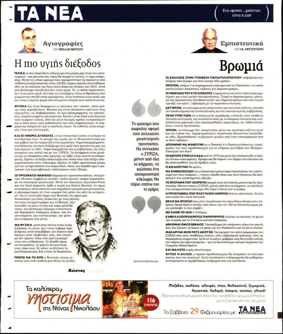 Οπισθόφυλλο Εφημερίδας - ΤΑ ΝΕΑ - 2020-02-27