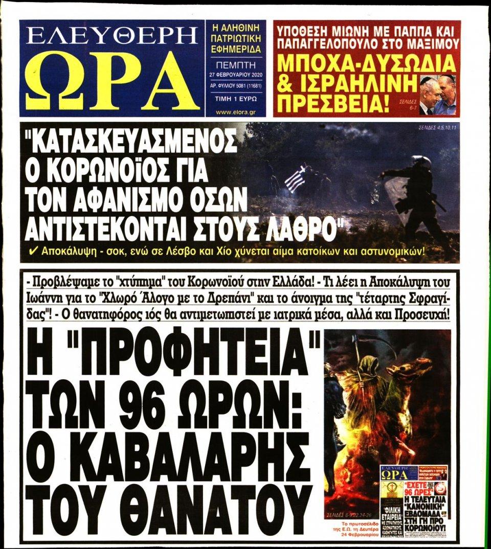 Πρωτοσέλιδο Εφημερίδας - ΕΛΕΥΘΕΡΗ ΩΡΑ - 2020-02-27