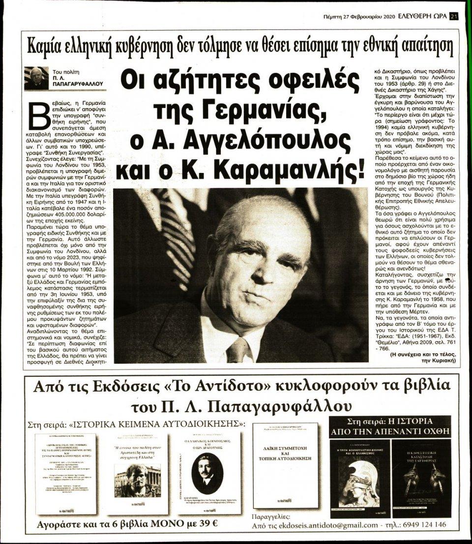 Οπισθόφυλλο Εφημερίδας - ΕΛΕΥΘΕΡΗ ΩΡΑ - 2020-02-27