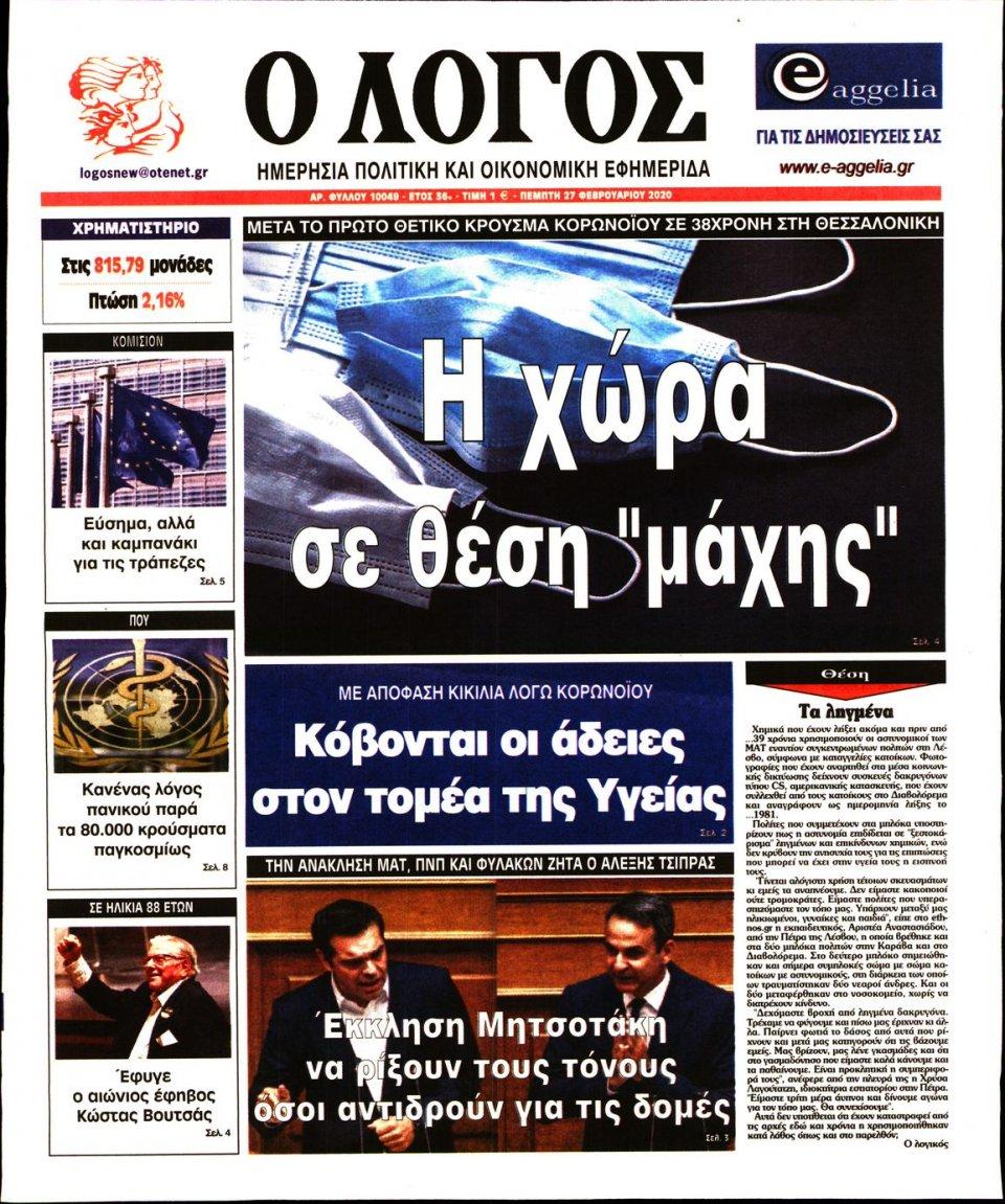 Πρωτοσέλιδο Εφημερίδας - Ο ΛΟΓΟΣ - 2020-02-27