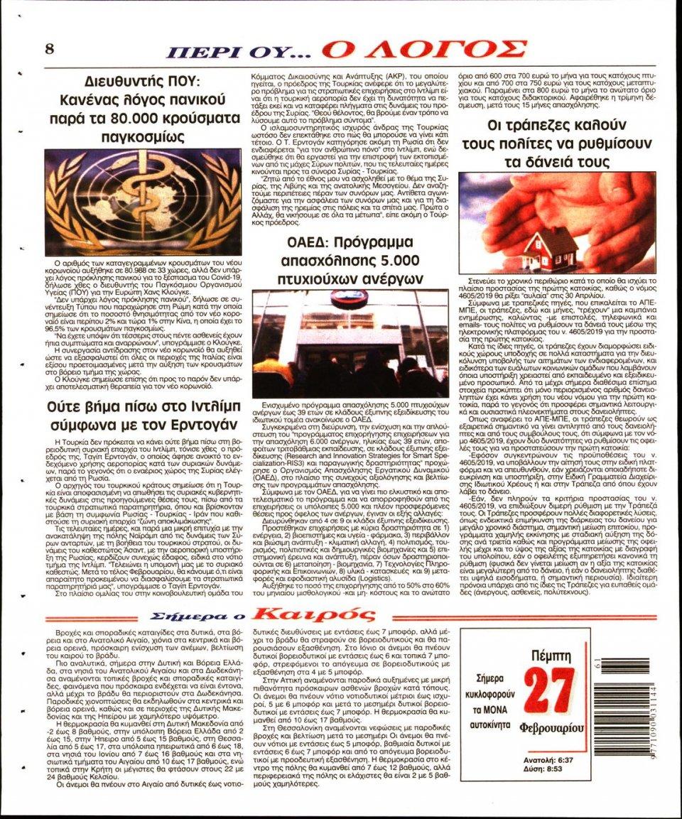 Οπισθόφυλλο Εφημερίδας - Ο ΛΟΓΟΣ - 2020-02-27