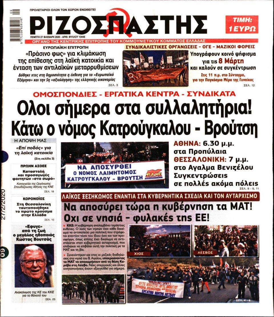 Πρωτοσέλιδο Εφημερίδας - ΡΙΖΟΣΠΑΣΤΗΣ - 2020-02-27