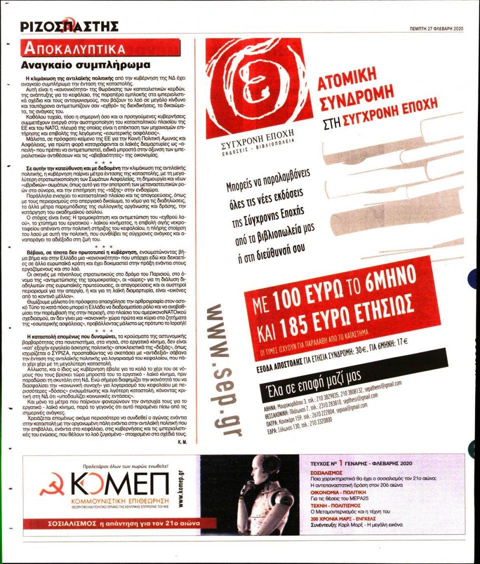 Οπισθόφυλλο Εφημερίδας - ΡΙΖΟΣΠΑΣΤΗΣ - 2020-02-27