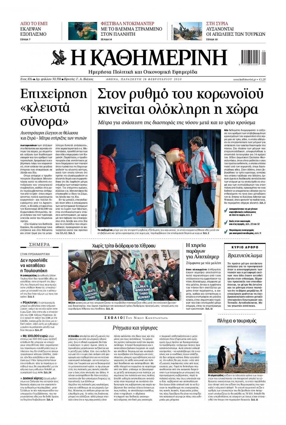 Πρωτοσέλιδο Εφημερίδας - ΚΑΘΗΜΕΡΙΝΗ - 2020-02-28