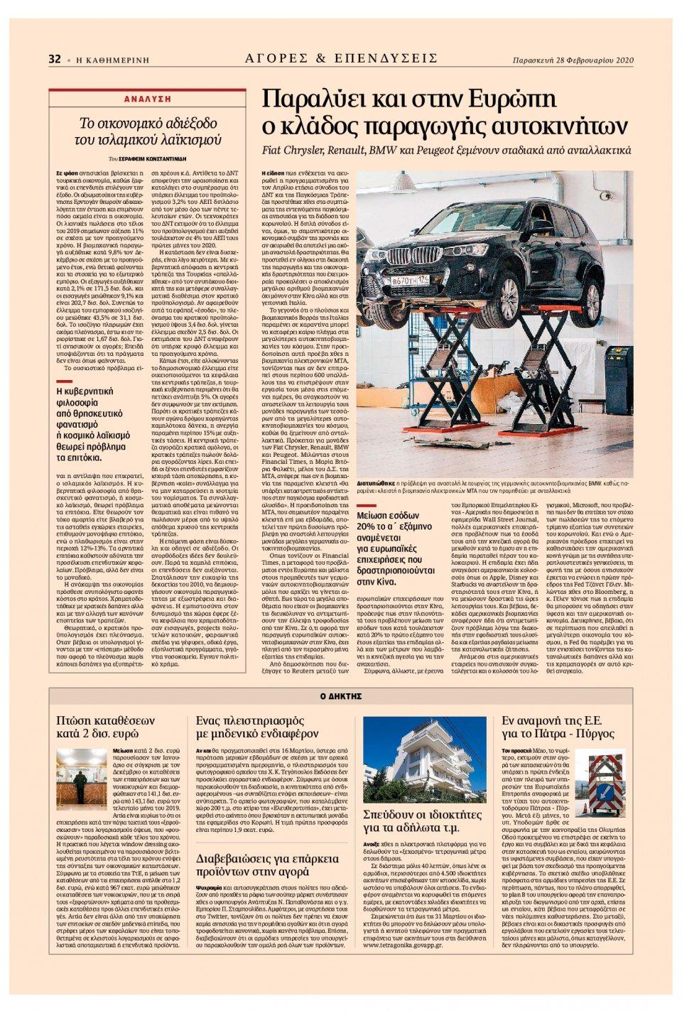 Οπισθόφυλλο Εφημερίδας - ΚΑΘΗΜΕΡΙΝΗ - 2020-02-28