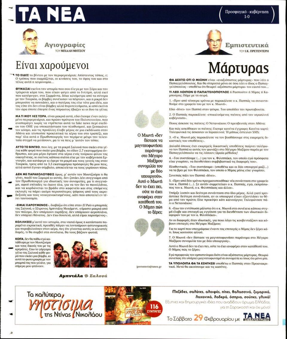 Οπισθόφυλλο Εφημερίδας - ΤΑ ΝΕΑ - 2020-02-28