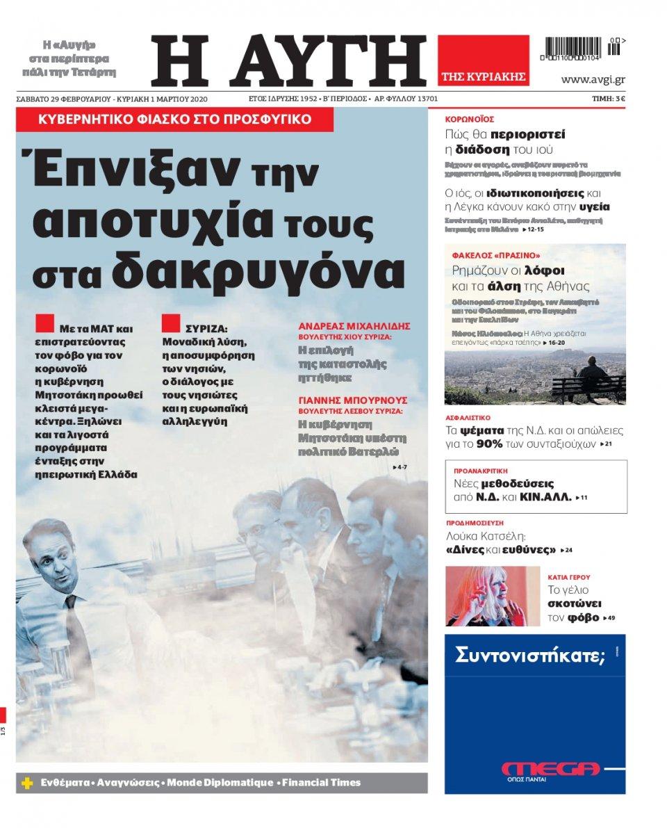 Πρωτοσέλιδο Εφημερίδας - ΑΥΓΗ ΤΗΣ ΚΥΡΙΑΚΗΣ - 2020-02-29